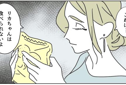 <いきすぎた食育?>市販のお菓子はNG!食生活にこだわりがあるママ友。子どもの心中【前編】まんが