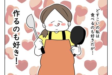 <初めての離乳食!>「料理好きどすこいママ」気合いの一品!【どすこいママ育児101話】