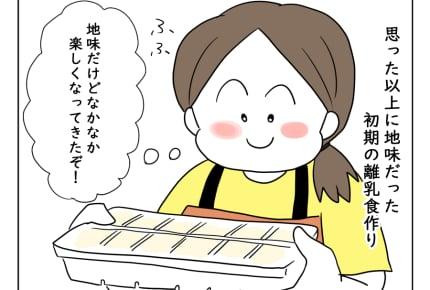 <初めての離乳食!>「料理好きどすこいママ」気合いの食育!【どすこいママ育児102話】