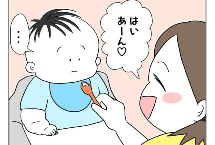 <離乳食チャレンジ>初めての米!十倍粥を食べた、6か月息子の反応……【どすこいママ育児103話】