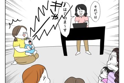 <赤ちゃん向けリトミック1>1,000円は破格!けれども当日……【どすこいママ育児105話】