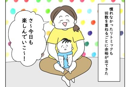 <赤ちゃん向けリトミック2>リベンジできた!けど「赤ちゃん向け」とは【どすこいママ育児106話】