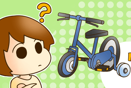 子どもが自転車の補助輪を外せるようになるのはいつ頃ですか?