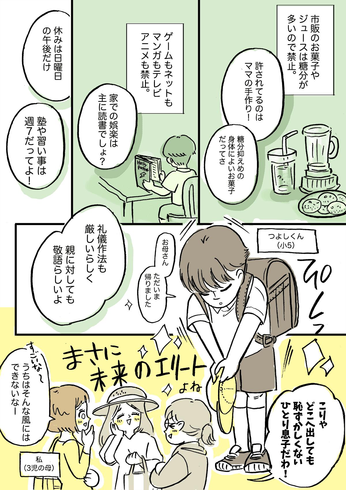 1(前編)野グソにハマってしまった (1)