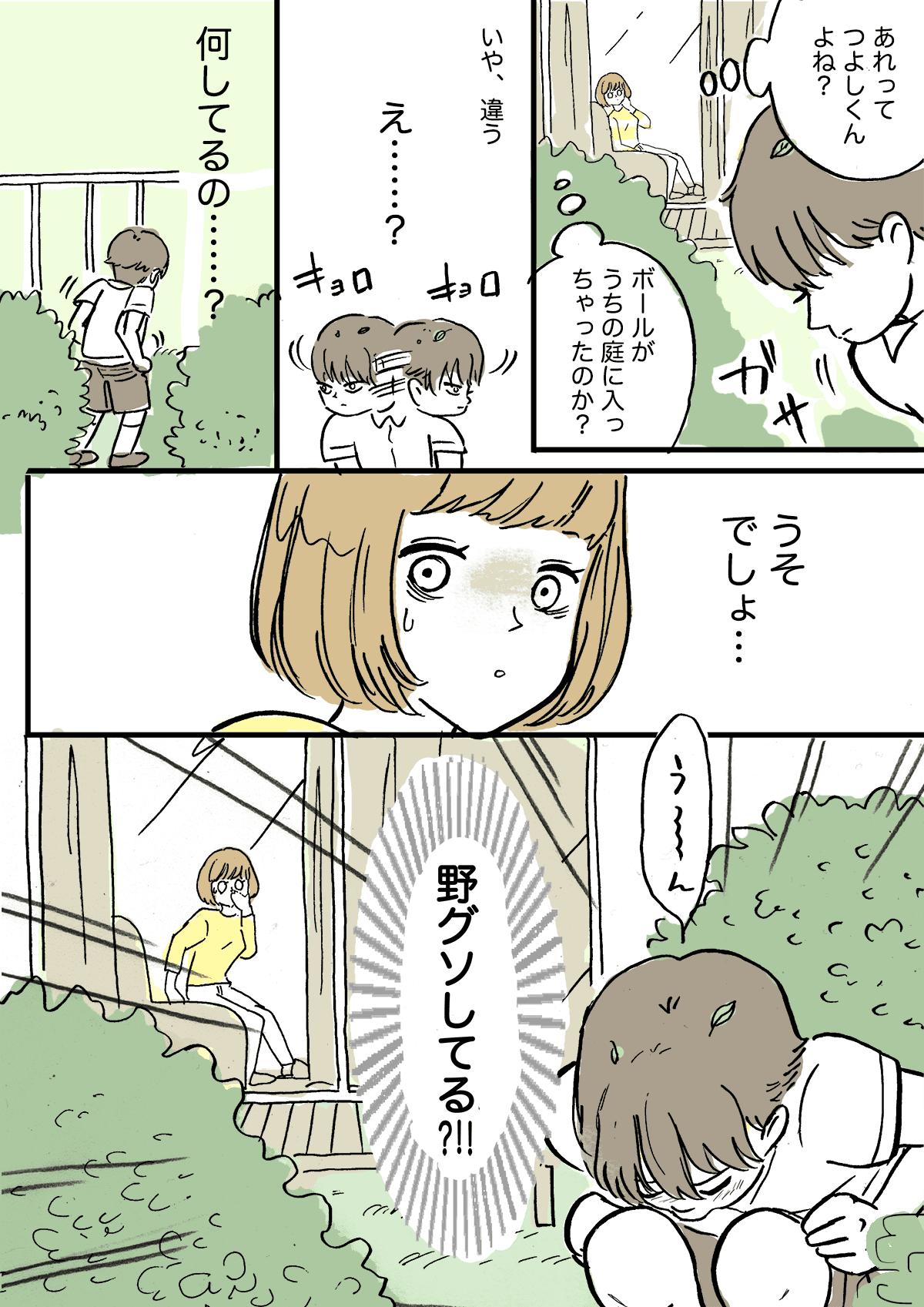 3(前編)野グソにハマってしまった (1)