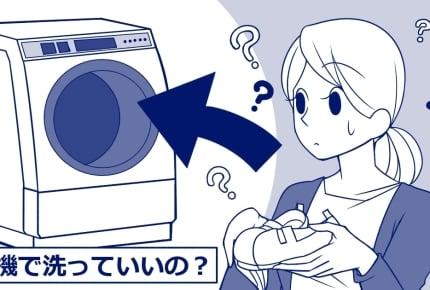 靴を洗濯機で洗うならどこまで?洗濯・脱水・乾燥……ママたちの使い方は