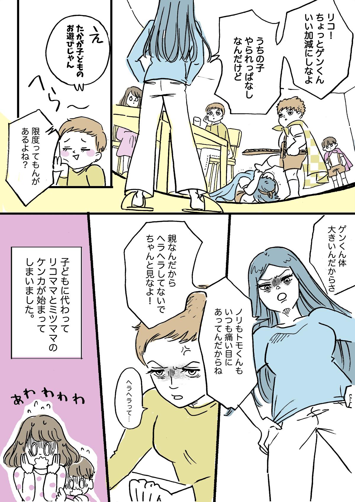 3【前編】河川敷で決闘したママ友