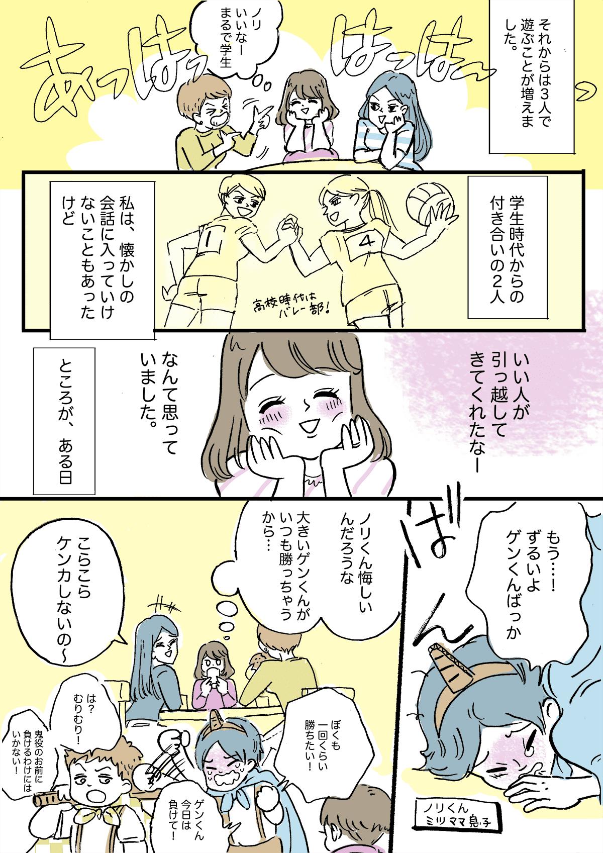 2【前編】河川敷で決闘したママ友