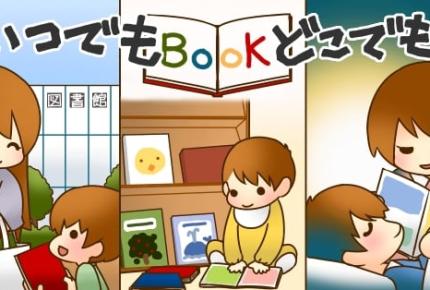 本好きの子どもが育つのは幼い頃の「読み聞かせ」のおかげ?