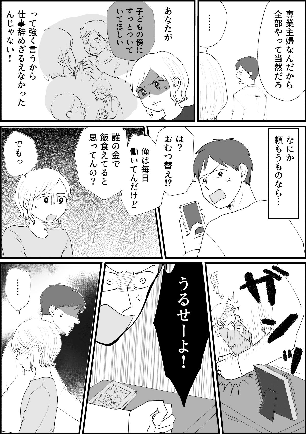 <産後クライシス・家庭内別居>