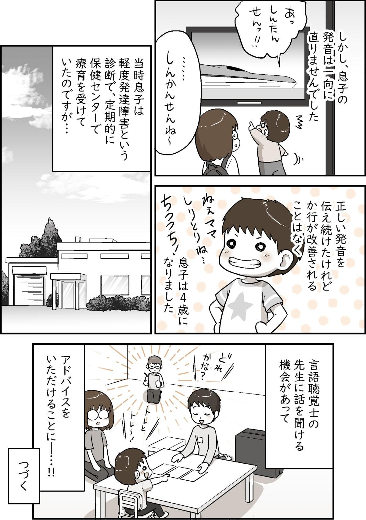 <息子は構音障害?>