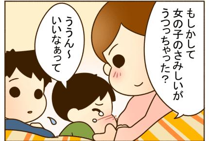 【まんが】絵本を読んであげると涙した小1の息子。理由は「羨ましくて!?」