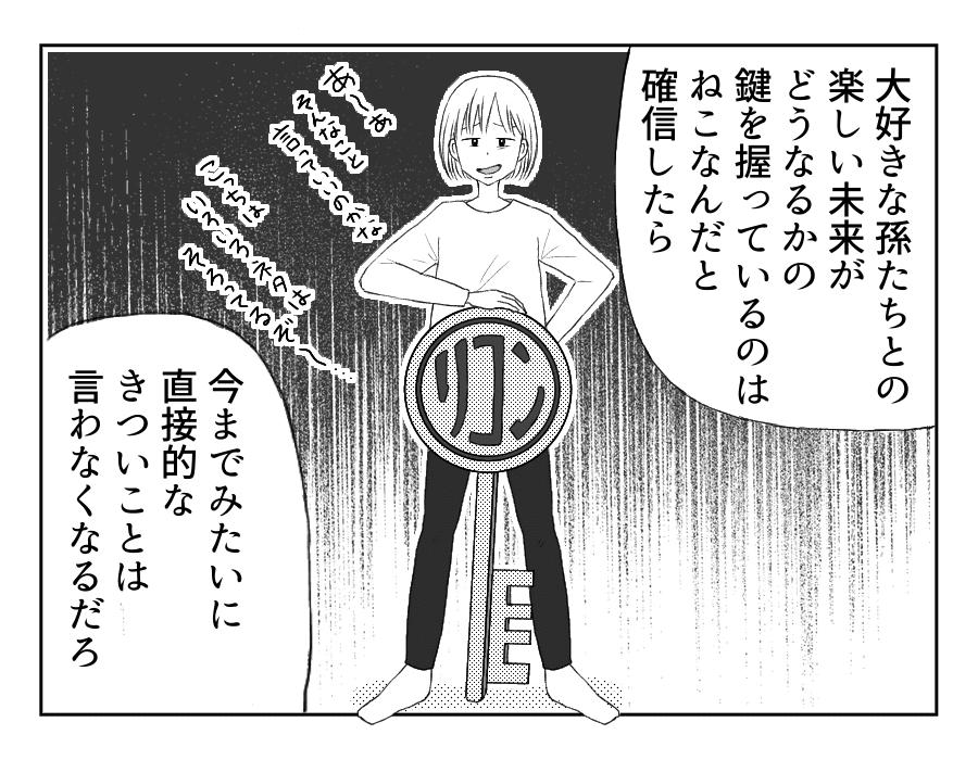 八方美人77話_4