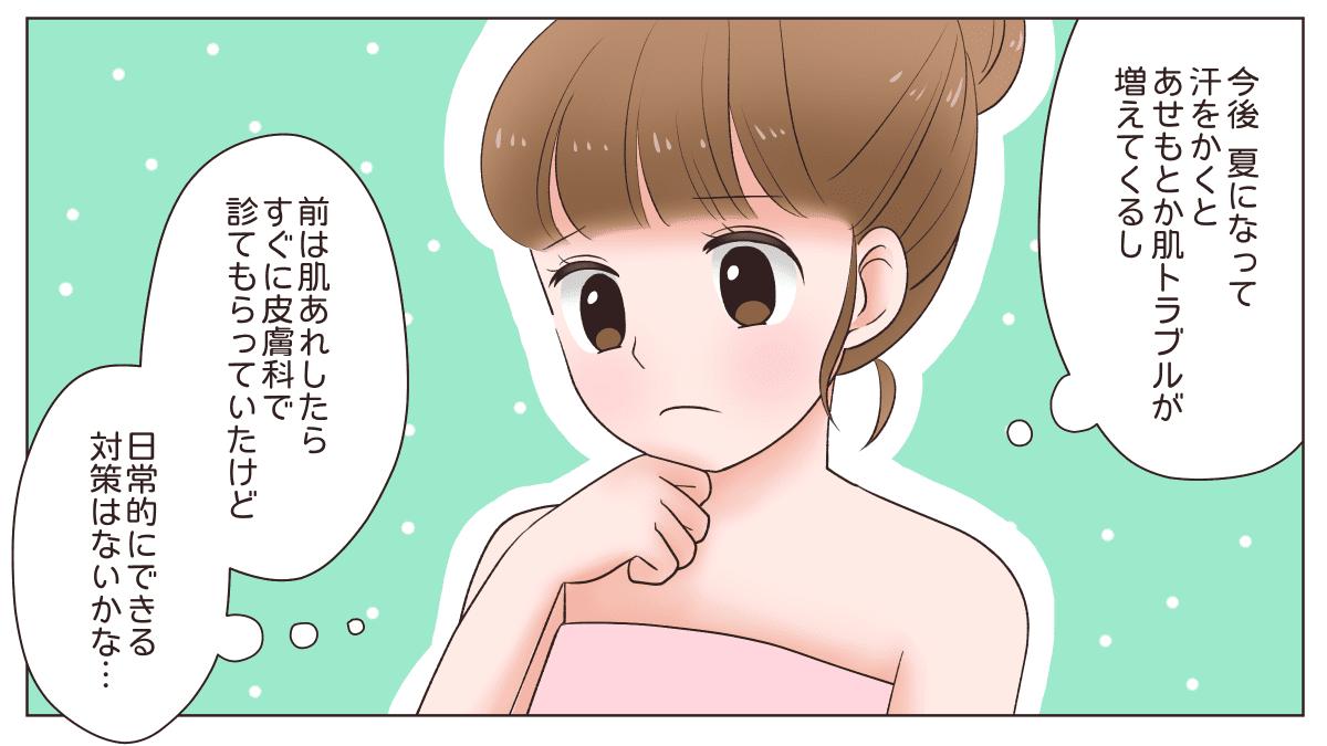 ミノン様-1-2