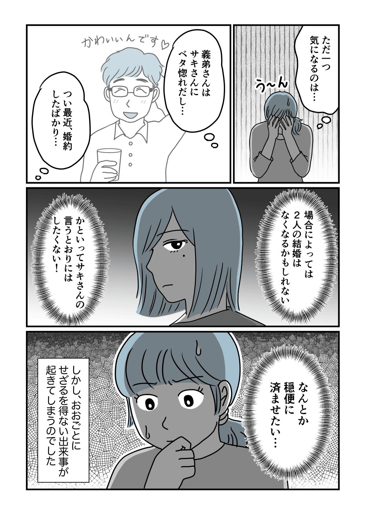 豹変婚約者3−3