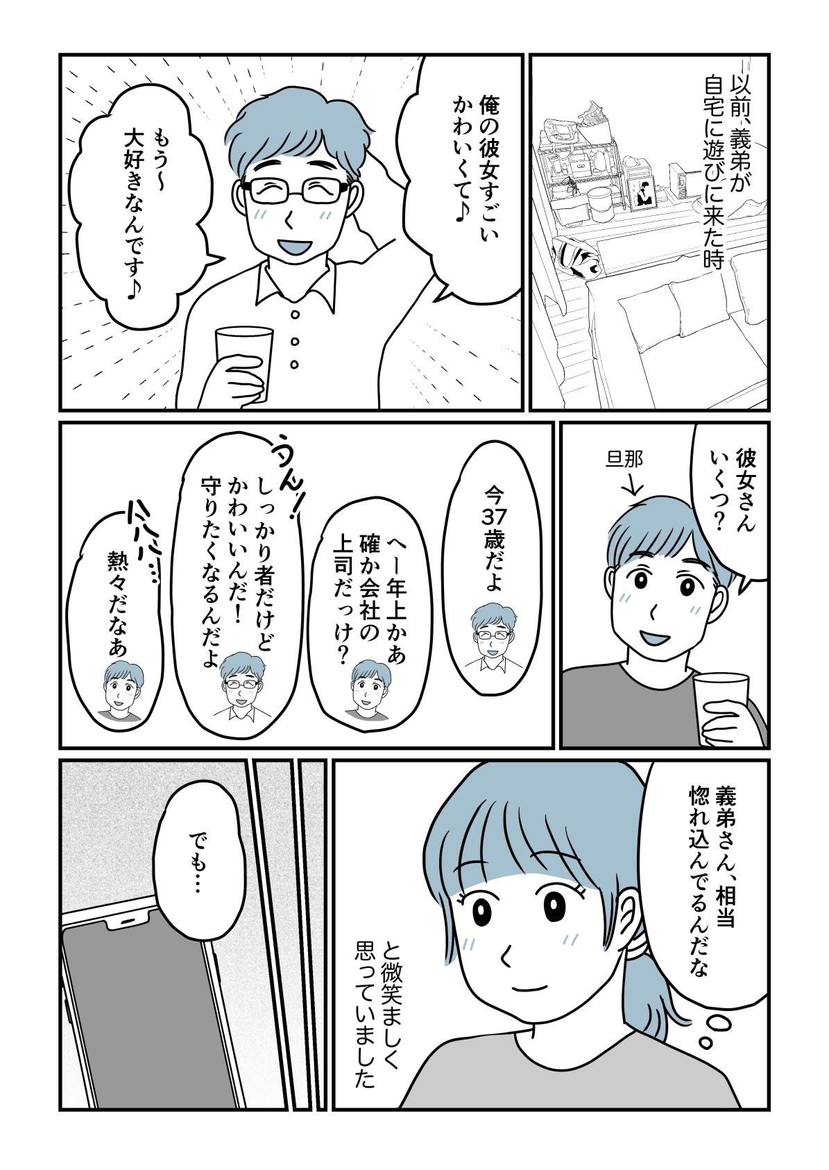 豹変婚約者3−1