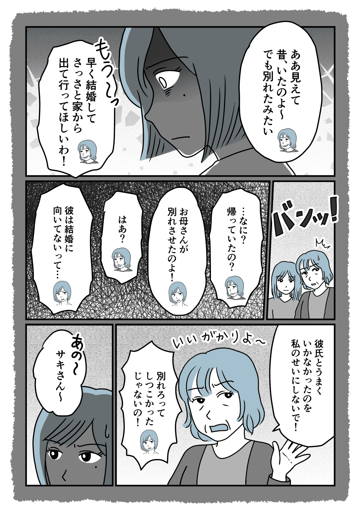サキさんside2−3