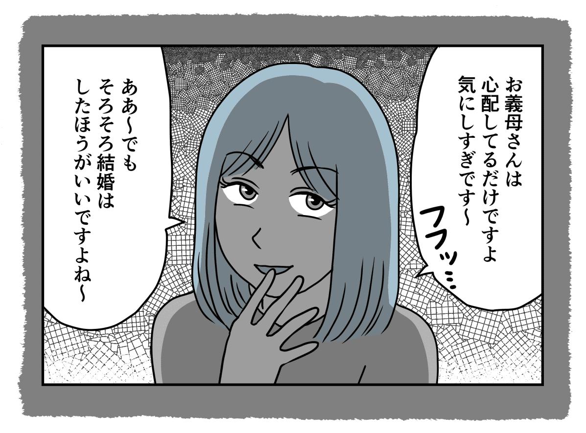 サキさんside2−4