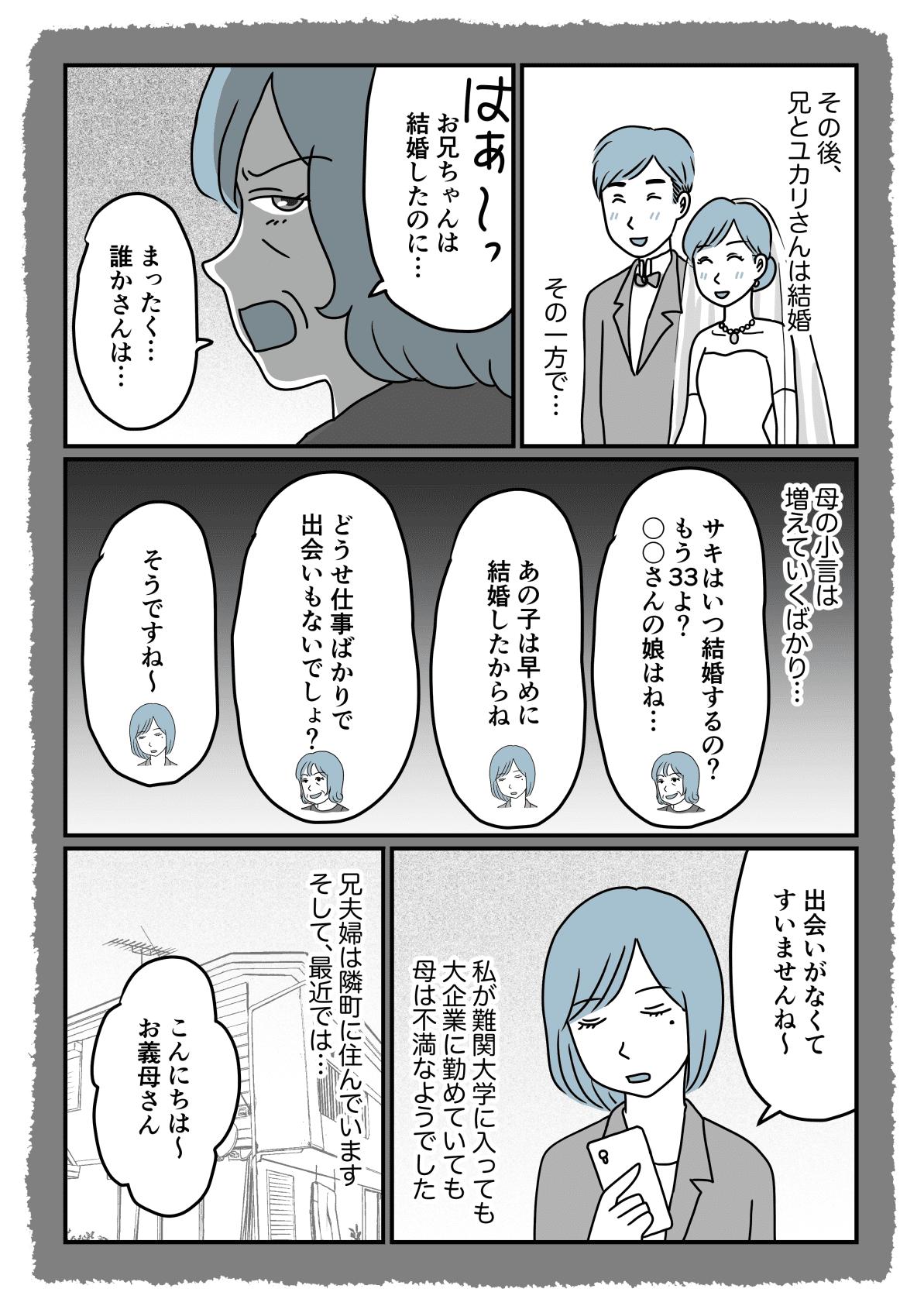 サキさんside2−1