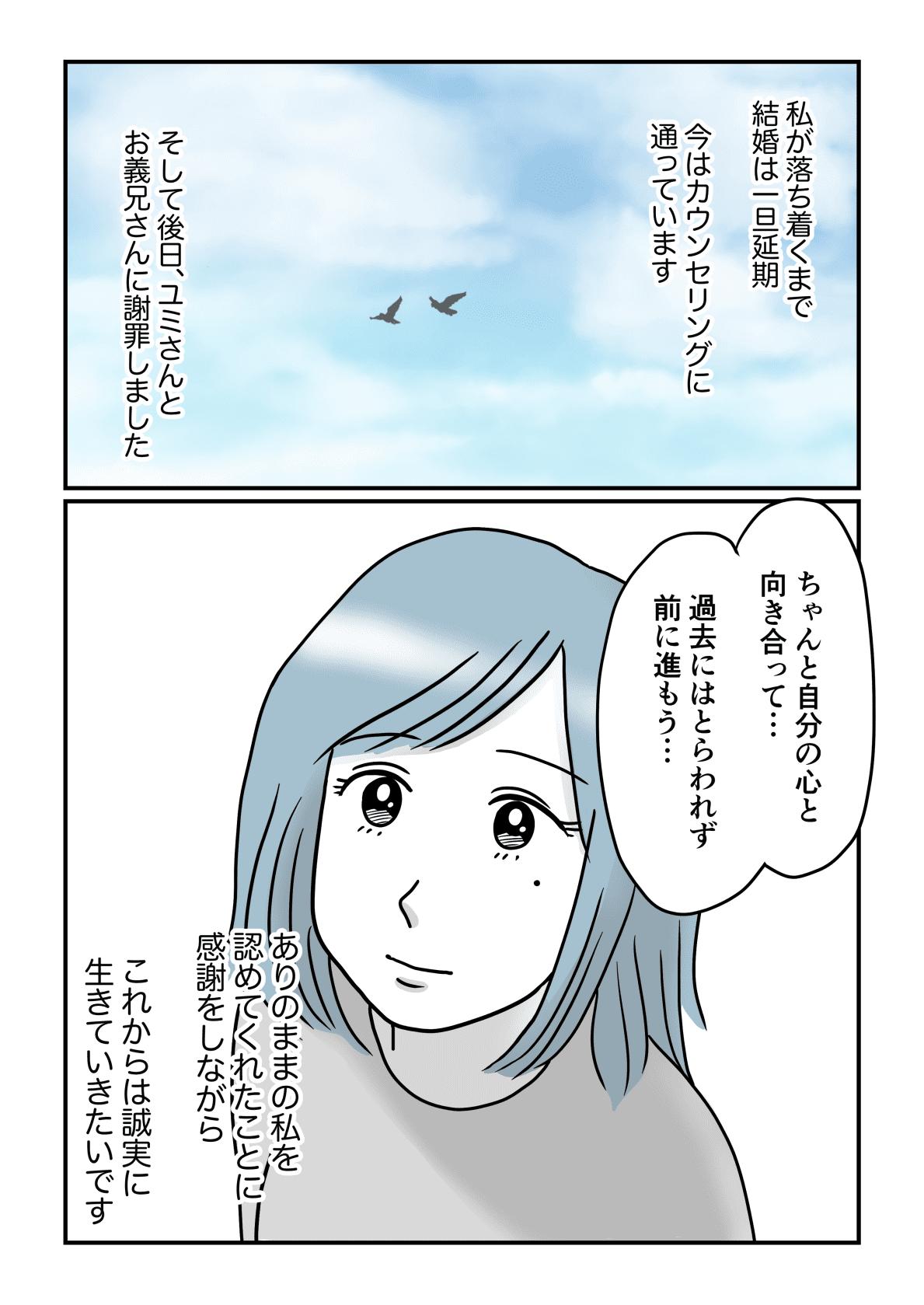 サキさんside4−4