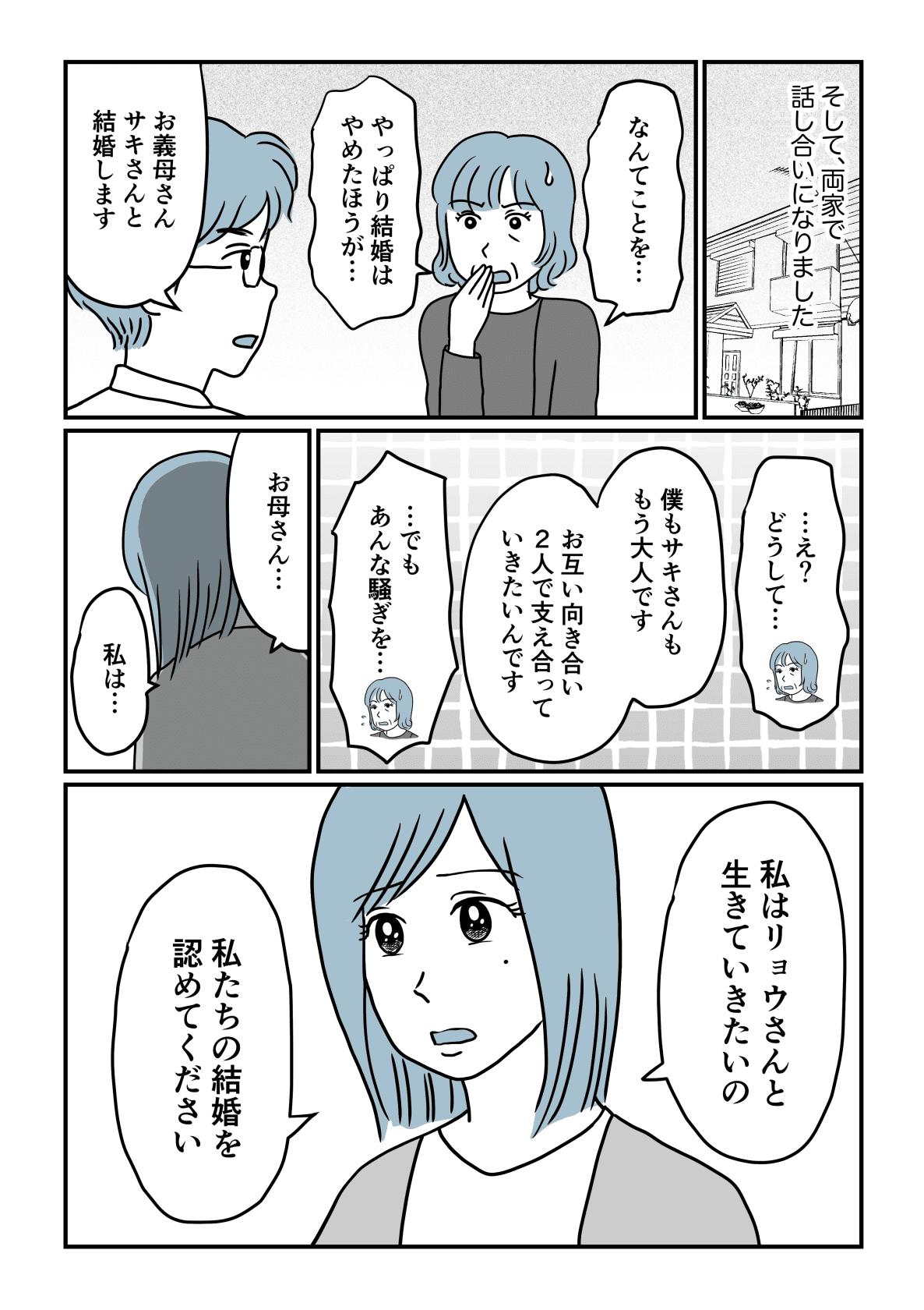 サキさんside4ー3