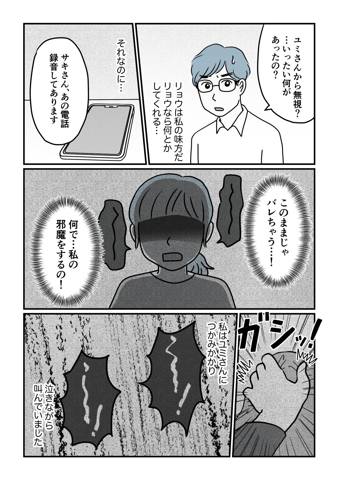 サキさんside4−1