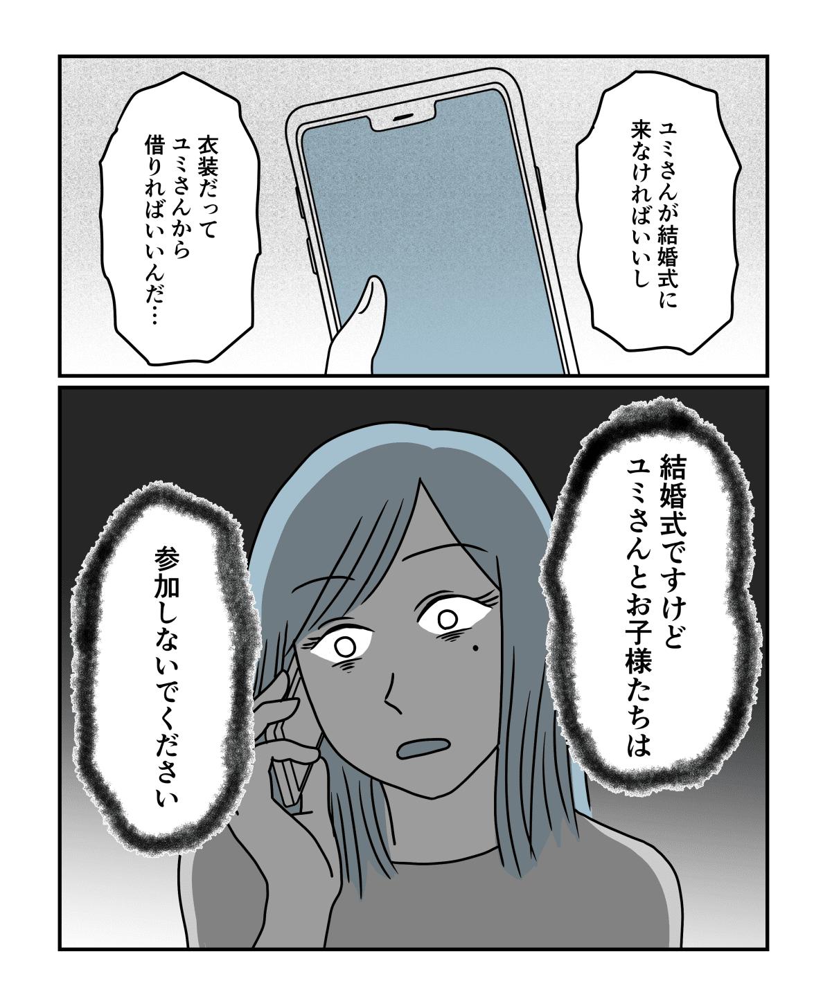 サキさんside3−4
