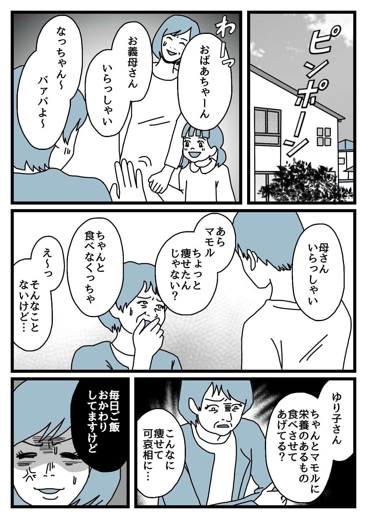 【前編】嫌がらせ1