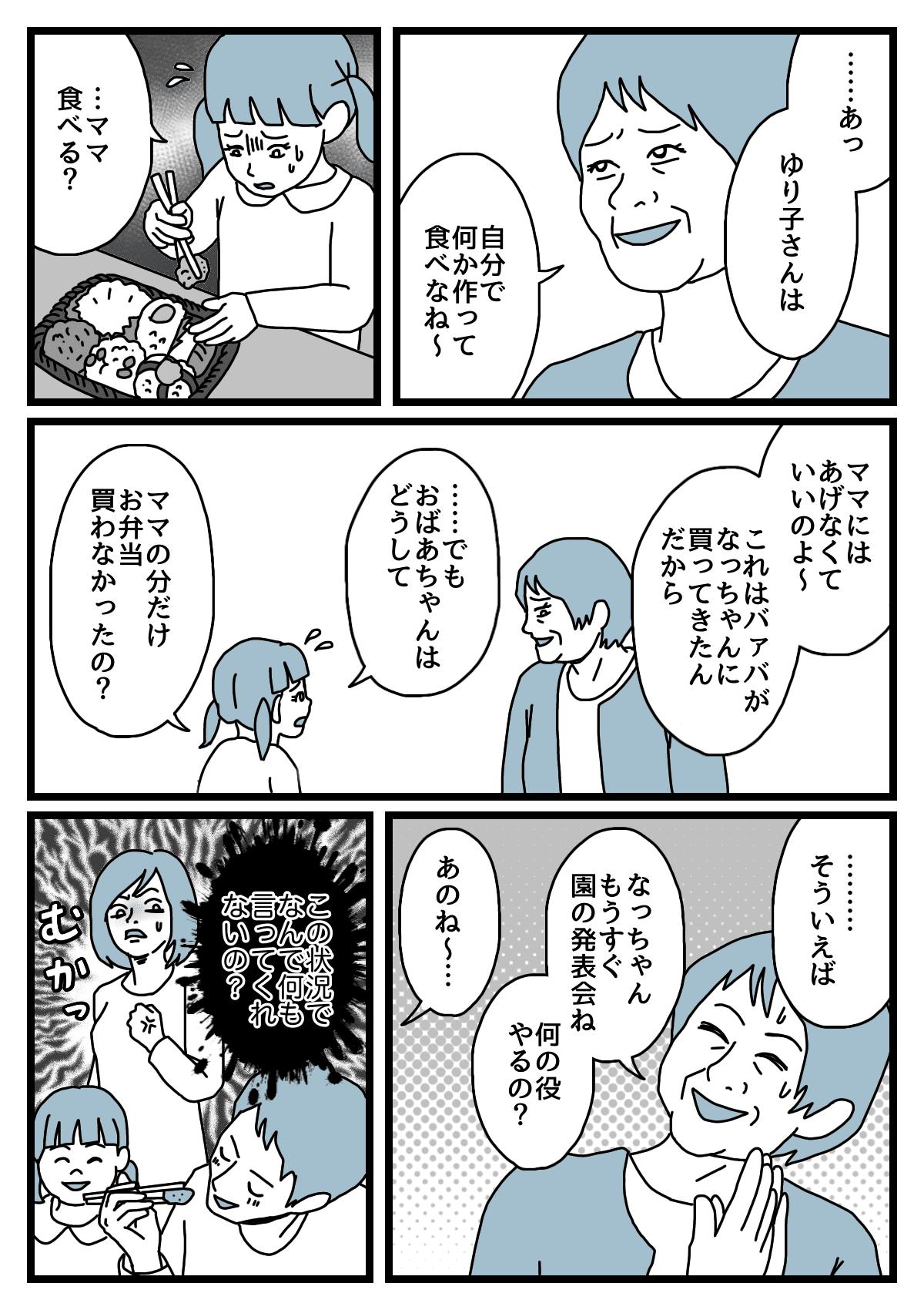 【前編】嫌がらせ3