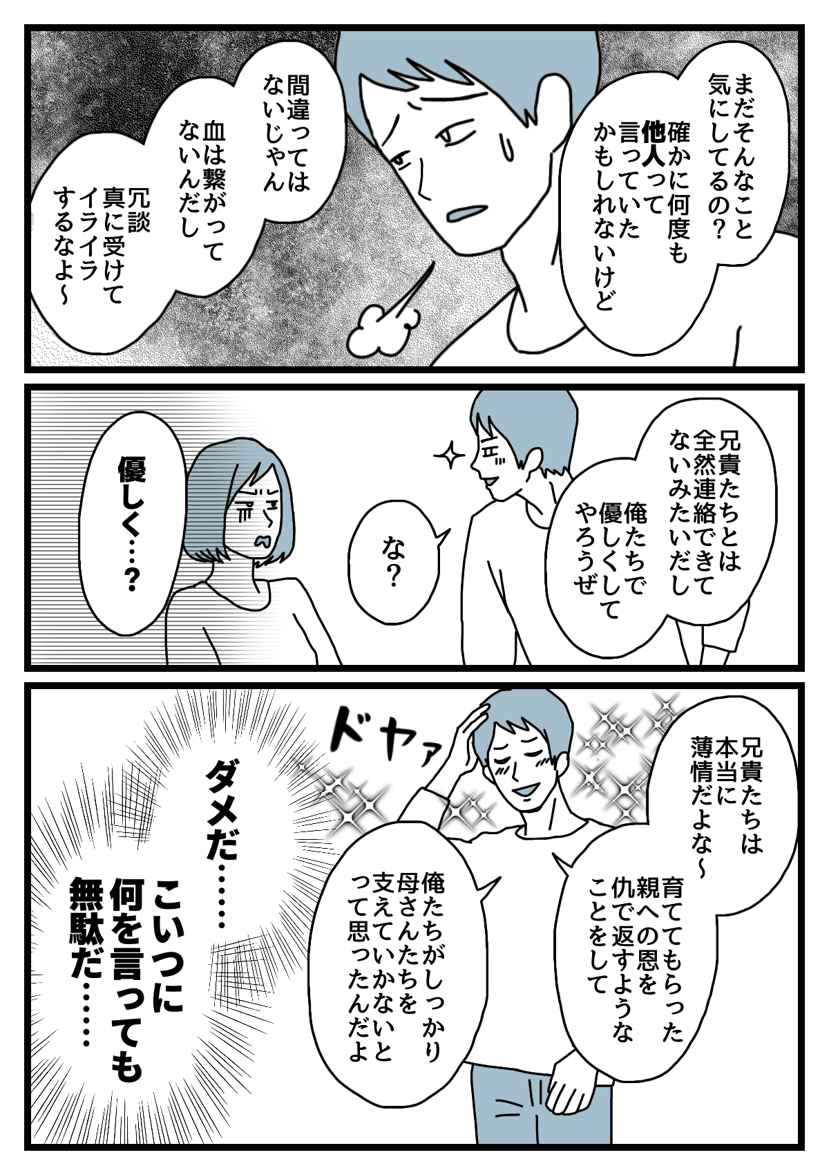 【中編】嫌がらせ3