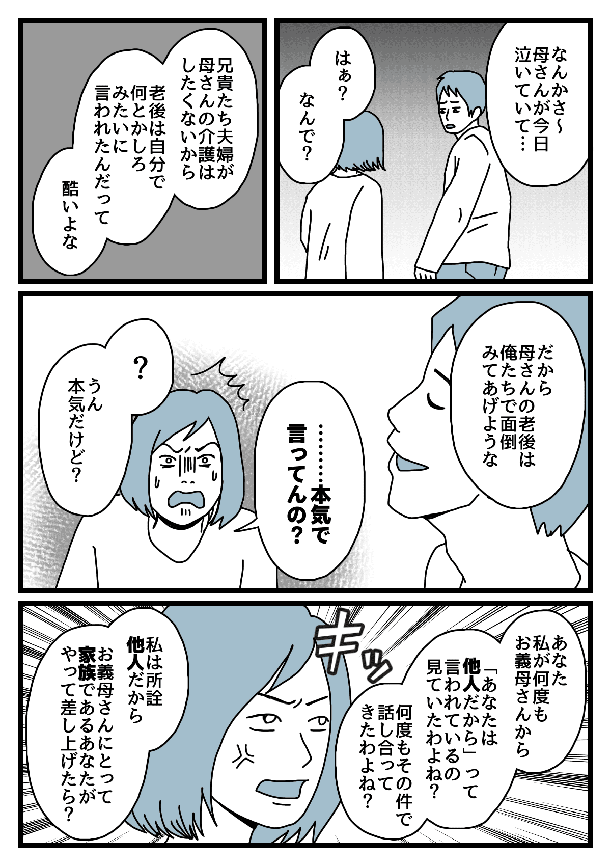 【中編】嫌がらせ2