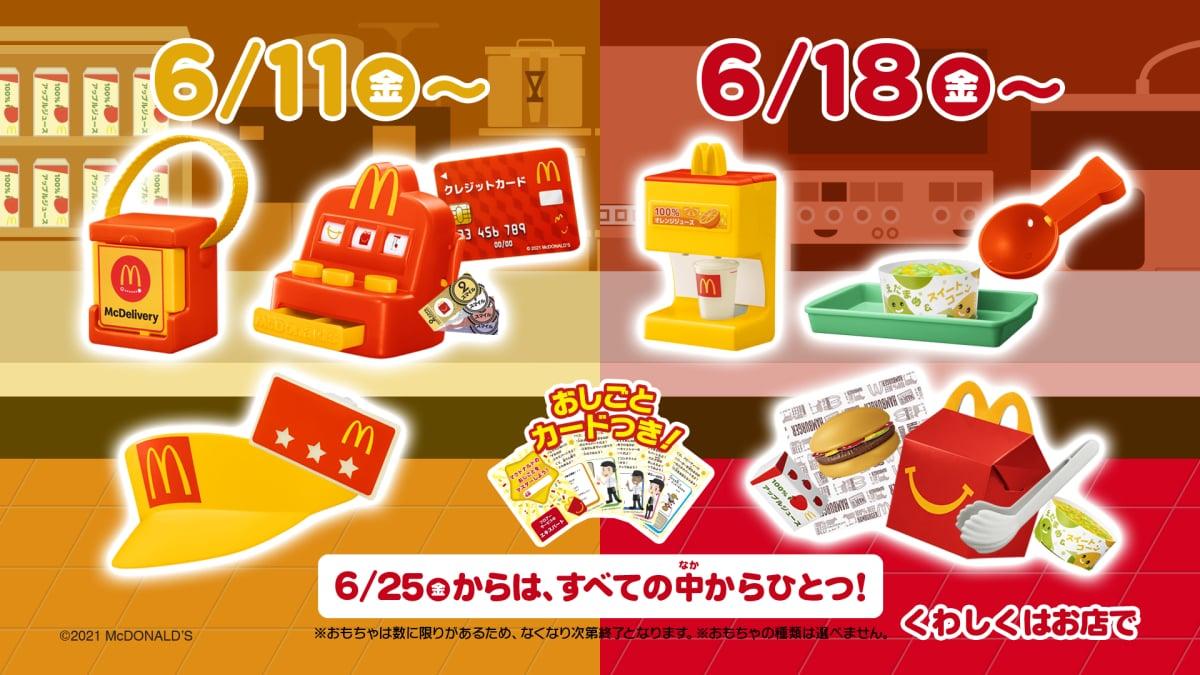 【キービジュアル】ハッピーセット「なりきりマクドナルド」
