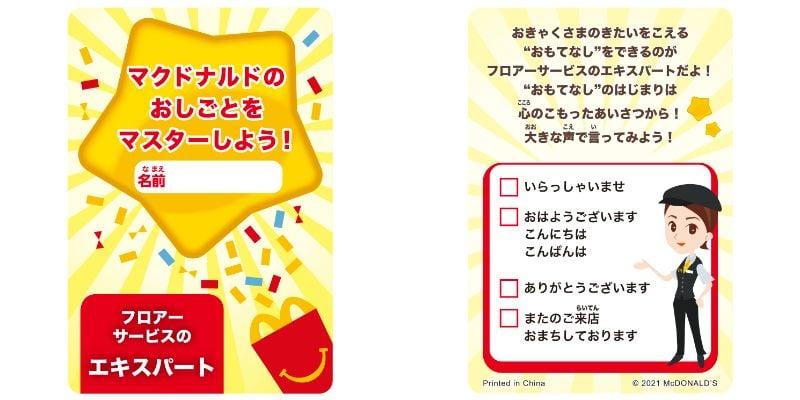 おしごとカード(表)