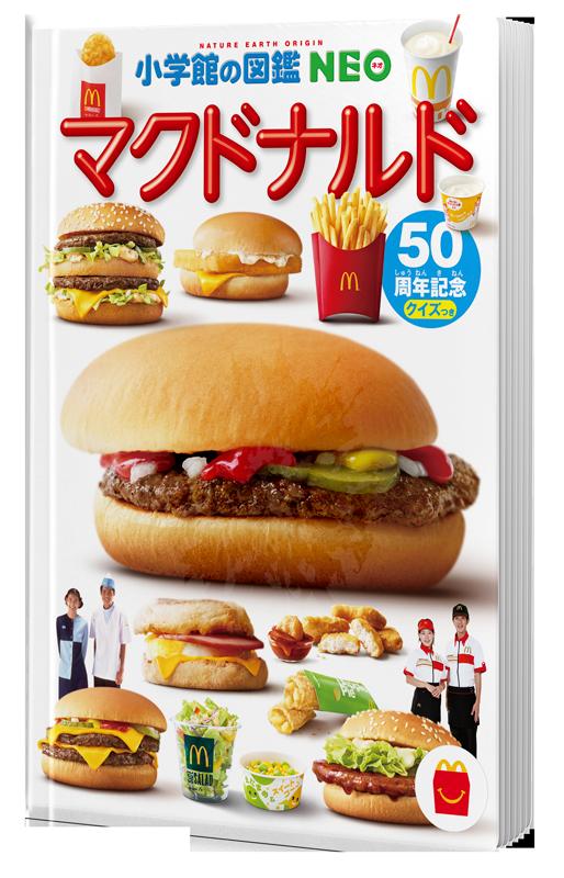 ミニ図鑑「マクドナルド」表紙