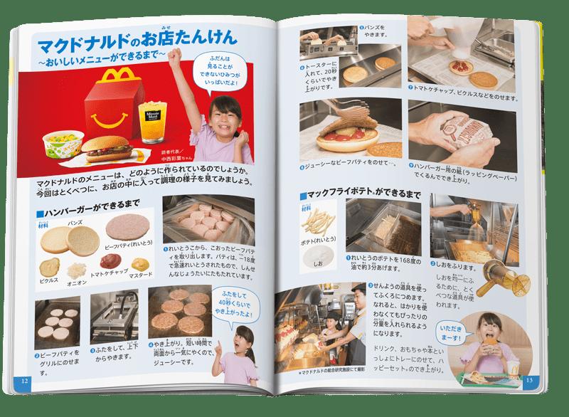 ミニ図鑑「マクドナルド」中