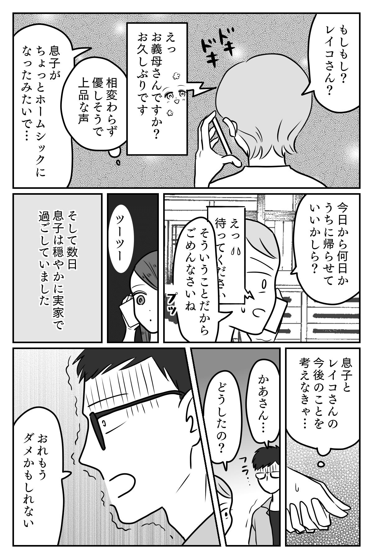 DV2-3