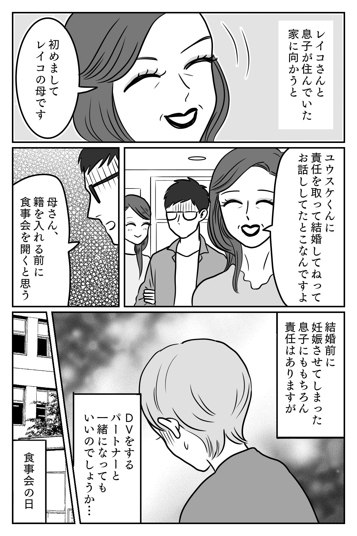 DV3-2