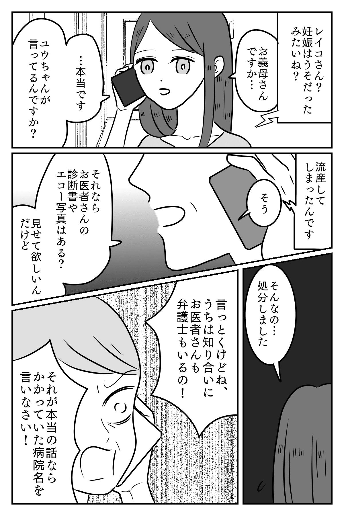DV4-3