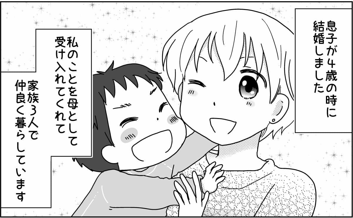 <血縁のない親子>