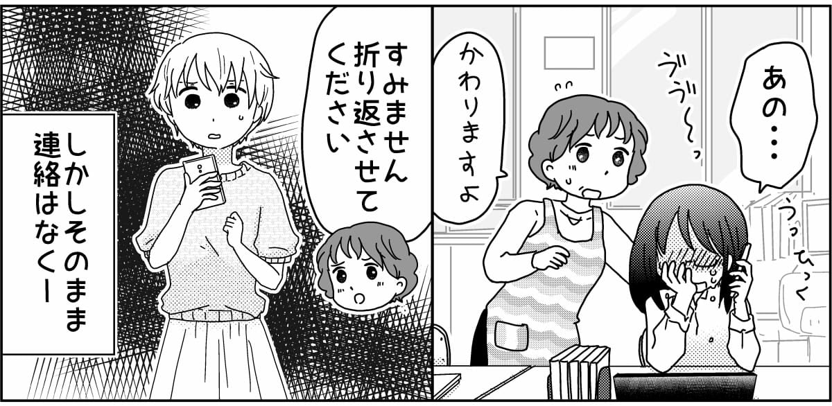 <血縁のない親子>2-2