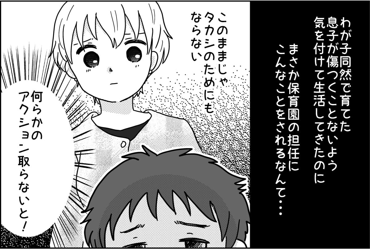 <血縁のない親子>2-8