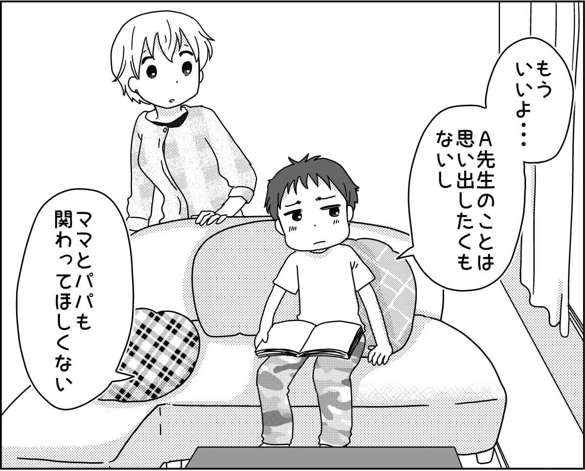 <血縁のない親子>2-7