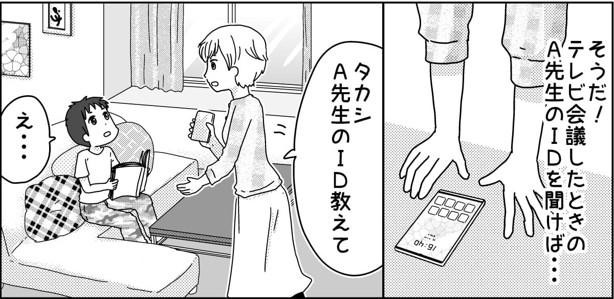 <血縁のない親子>2-6