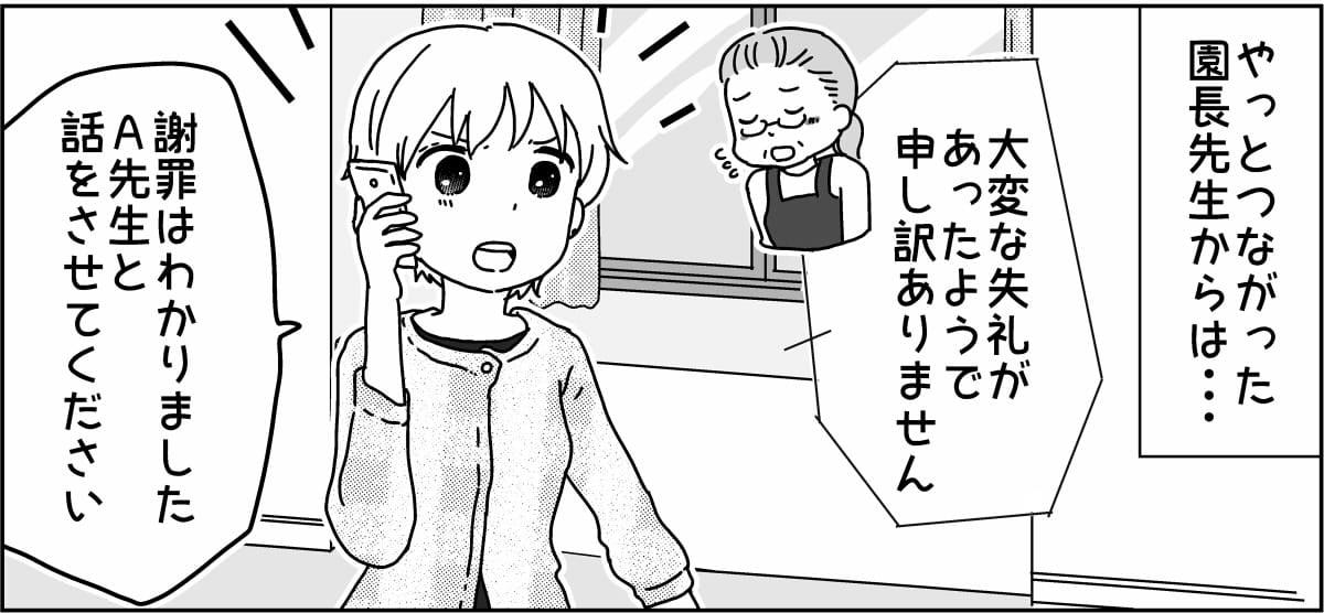 <血縁のない親子>2-3