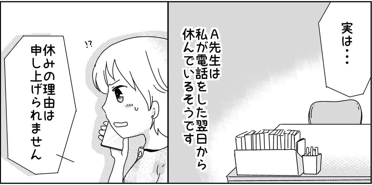 <血縁のない親子>2-4