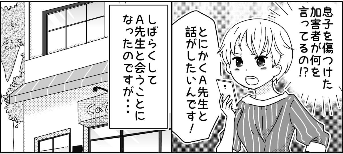 <血縁のない親子>3-3