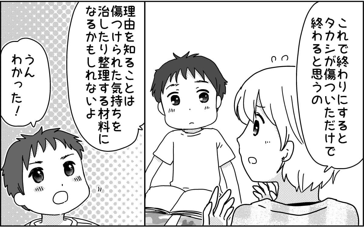 <血縁のない親子>3-1