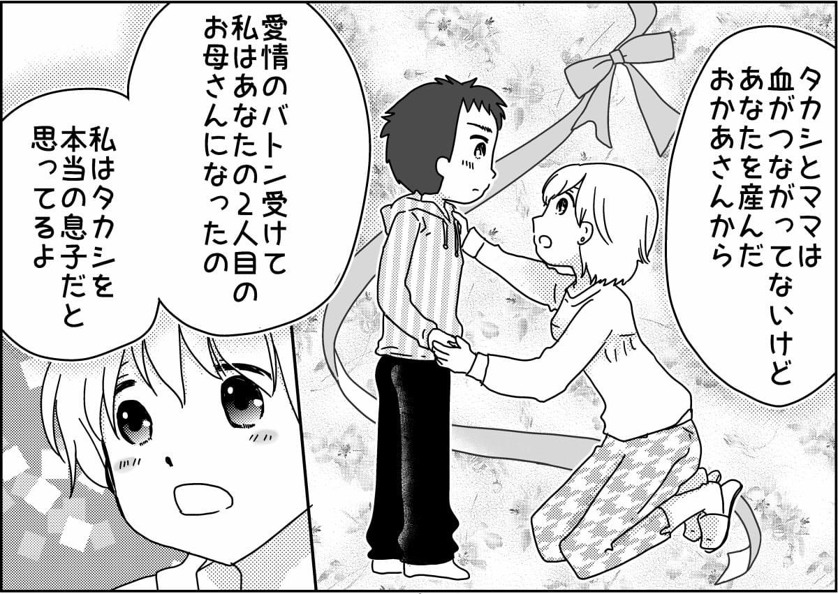 <血縁のない親子>3-8