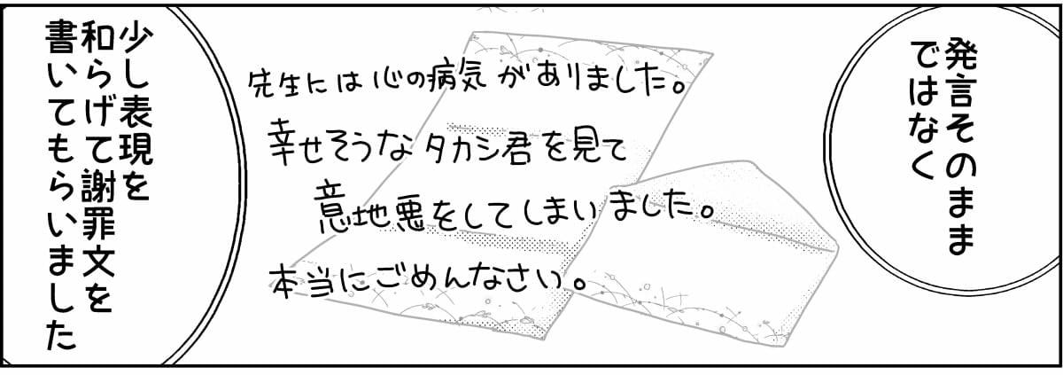 <血縁のない親子>3-7