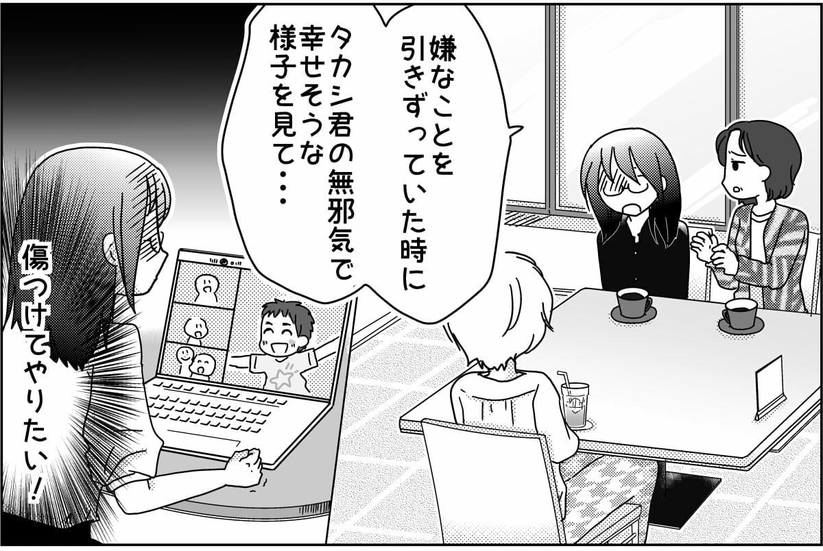 <血縁のない親子>3-4
